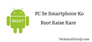 Pc se Smartphone ko Root karne ke baare me jankari hindi technicalguruji.com