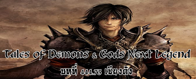 http://readtdg2.blogspot.com/2017/01/tales-of-demons-gods-next-legend-44473.html