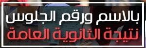 اعلان اوائل نتيجة الثانوية العامة 2017 في جميع محافظات مصر