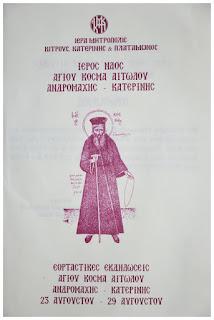 Πανηγυρίζει ο Ιερός Ναός Αγίου Κοσμά Αιτωλού στην Ανδρομάχη