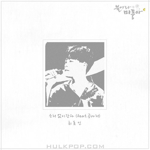Choi Hyo In – Blow Breeze OST Part.17