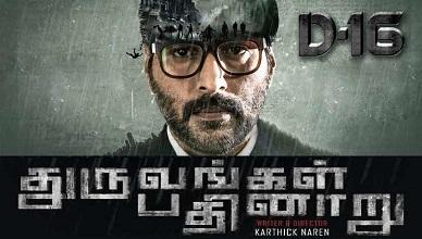 movie review must watch tamil suspense thriller movies