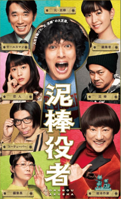 Sinopsis Film Jepang 2017: The Stand-In Thief
