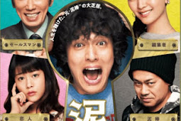 The Stand-In Thief / Dorobou Yakusha / 泥棒役者 (2017) - Japanese Movie