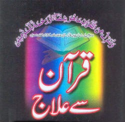 Quran-se-Ilaj-Pdf