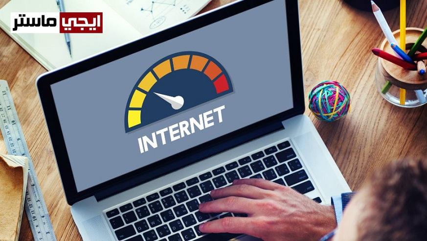 تسريع النت على الكمبيوتر وزيادة سرعة تصفح المواقع