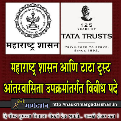tata trust jobs, tata trust vacancies, tata trust recruitment