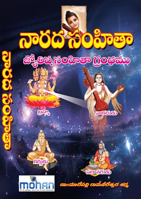 నారద సంహిత | Narada Samhita | GRANTHANIDHI | MOHANPUBLICATIONS | bhaktipustakalu