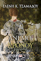 http://www.culture21century.gr/2017/01/oi-anemoi-toy-xronoy-ths-elenhs-k-tsamadoy-book-review.html