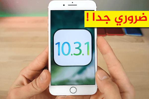 لماذا يجب عليك الأن الإنتقال إلى إصدار 10.3.1 من iOS على جهازك الأيفون ( ضروري جدا ! )