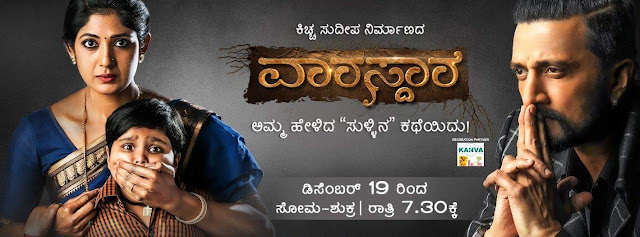 'Vaarasdaara' Serial on Zee Kannada Plot Wiki,Cast,Promo,Title Song,Timing