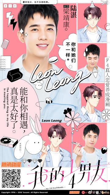 Manhua F4 Connor Leong name change Leon