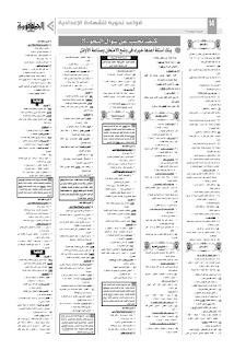 ملحق الجمهورية فى النحو للشهادة الاعدادية (كيف تجيب على سؤال النحو)