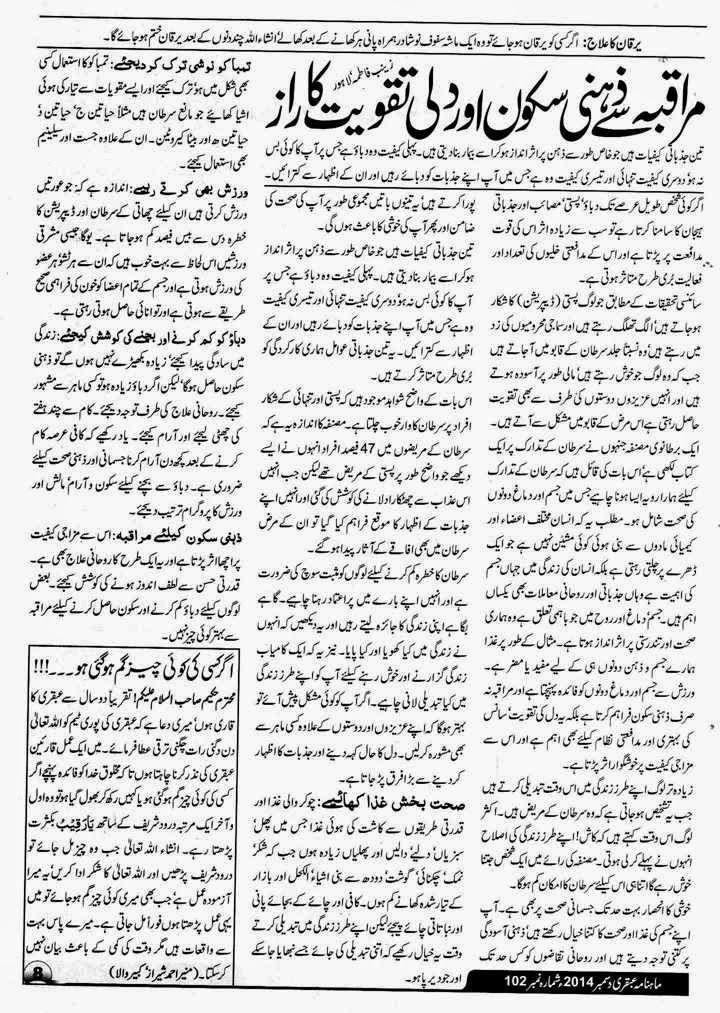 December Ubqari Magazine