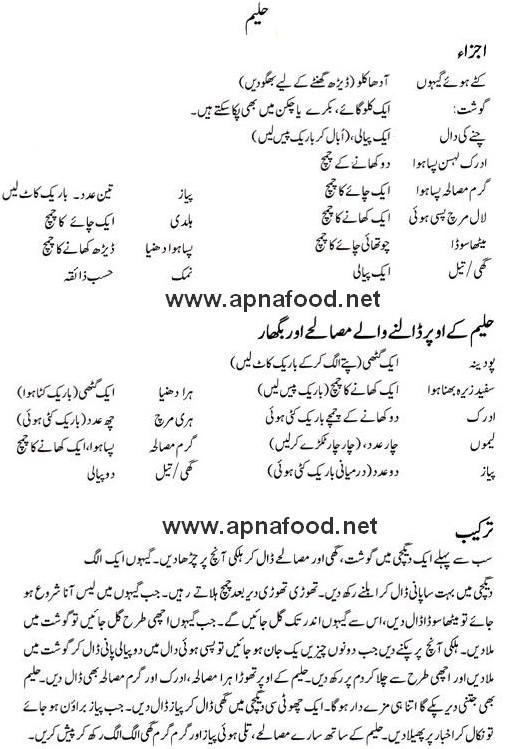 chicken haleem recipe in urdu