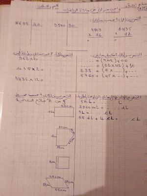 تقويم في مادة الرياضيات السنة الرابعة ابتدائي الجيل الثاني