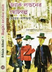 Jack Londoner Chhoto Golpo ebook