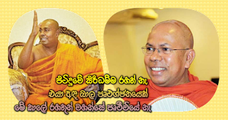 """Pitiduwe Siridhamma thero has not achieved arahant status -- he's an 'anda baala' human being -- these days there are no arahants on earth!"""