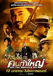 Let the Bullets Fly (2010) คนท้าใหญ่ [พากย์ไทย+ซับไทย]