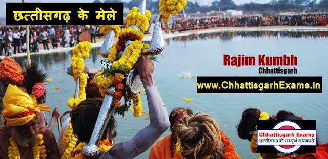 Festival and mela of chhattisgarh