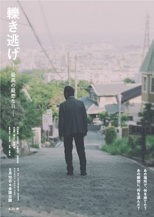 Synopsis Movie Jepang Leaving the Scene / 轢 き 逃 げ 最高 の 最 悪 な 日 (2019)