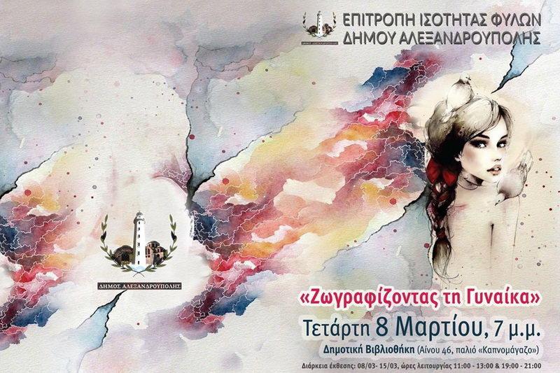Αλεξανδρούπολη: Εκδήλωση της Δ.ΕΠ.ΙΣ. για την Ημέρα της Γυναίκας