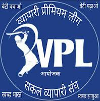 Merchant-Premier-League-Cricket-Tournament-on-the-lines-of-IPL-आईपीएल की तर्ज पर होगा व्यापारी प्रीमियर लीग क्रिकेट टूर्नामेंट