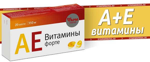 АЕ витамины Форте