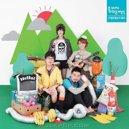 Joa Band – 인생은 알 수가 없어 – EP