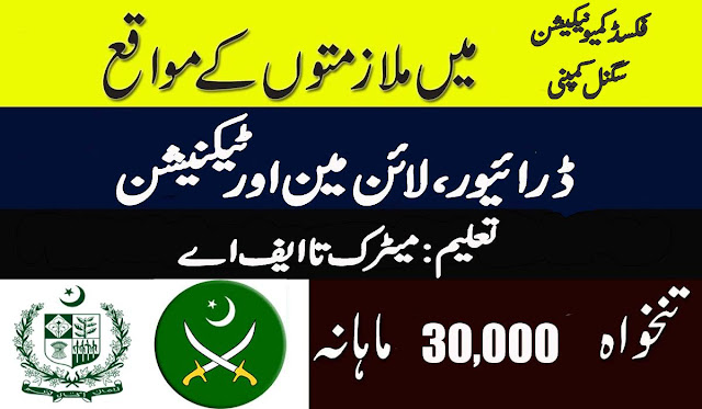 Pak Army Fixed Communication Signal Company Jobs 2020