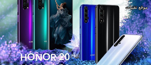 https://www.te9nyat.com/2019/05/honor-20-pro.html