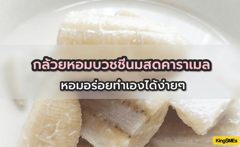 สูตรกล้วยหอมบวชชีนมสดคาราเมล