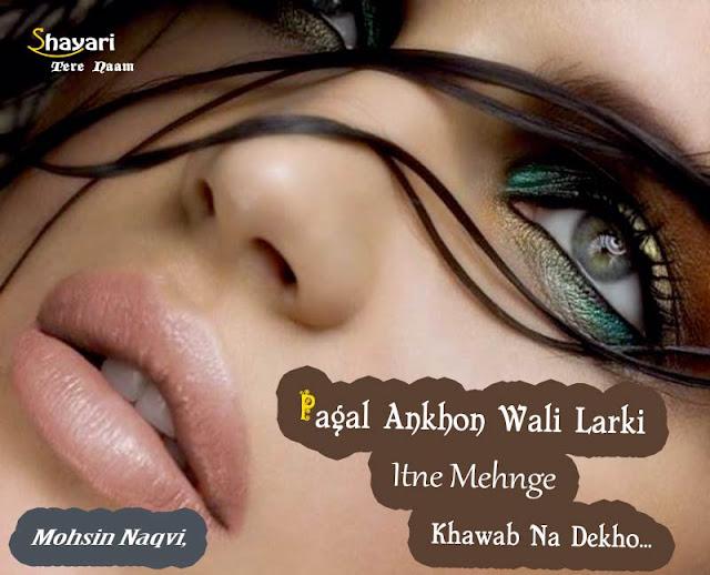 Pagal-Ankhon-Wali-Larki-पागल-आंखों-वाली-लड़की
