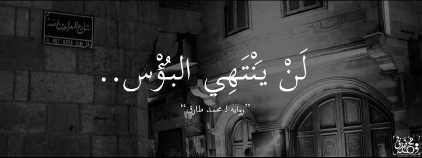 رواية لن ينتهي البؤس - محمد طارق