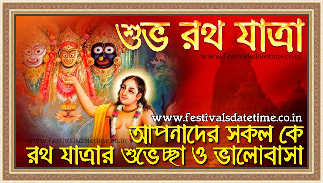 Rath Yatra Wallpaper in Bengali, Subho Rath Yatra Pic 03