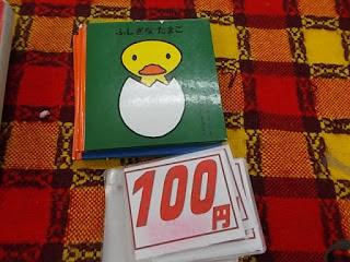 絵本 ふしぎなたまご 100円