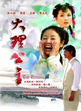 Xem Phim Tình yêu Nam Sơn Trang - Dali Princess