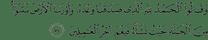 Surat Az-Zumar ayat 74