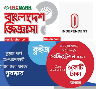 Bangladesh-Jiggasha-Quiz-Show-Winner-will-get-1-Crore-Taka-Total-1-Crore-50-Lac-Taka-Prize-Money