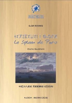 قصائد لشارل بودلير مترجمة إلى الأمازيغية [ⵜⵉⴳⵓⴹⵉⵡⵉⵏ ⵏ ⴱⴰⵔⵉⵣ  [PDF