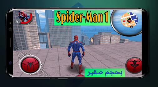 تحميل لعبة سبايدر مان the amazing spider man 1 مضغوطة من ميديا فاير