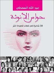 عبدالله السمطي يكتب عن 30 شاعرة عربية
