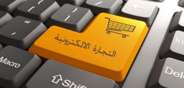 كل ما يجب أن تعرفه عن التجارة الإلكترونية