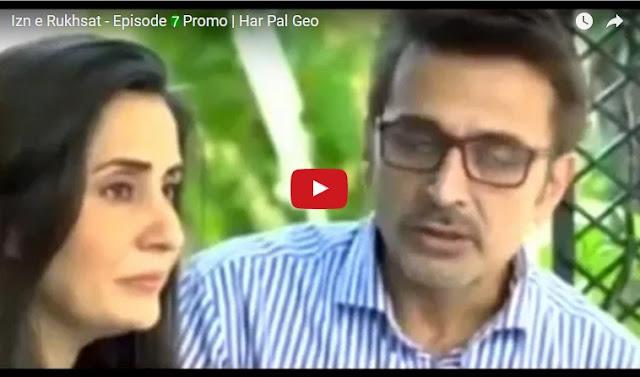 Izn-e-Rukhsat Episode 7 Promo