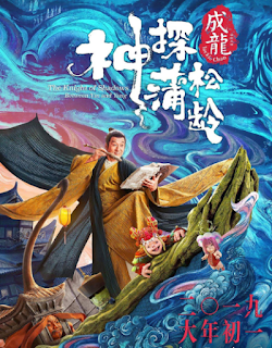 Download Film The Knight of Shadows Between Yin and Yang