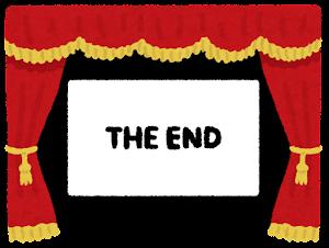 映画の「THE END」のイラスト