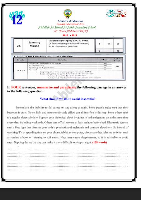 تلخيص في اللغة الانجليزية للصف الثاني عشر