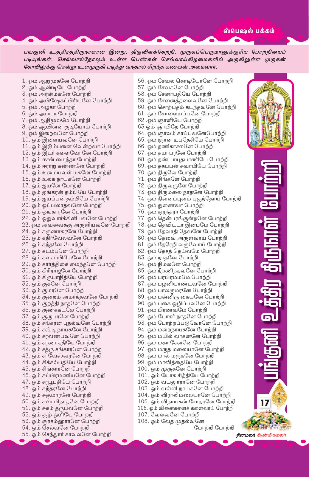 murugan 108 potri in tamil pdf download