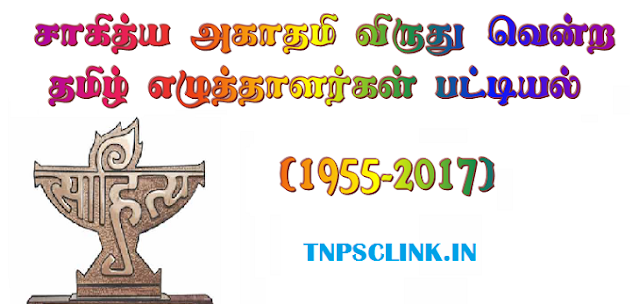 Tnpsc Current affairs and GK 2017 2018 Download as PDF