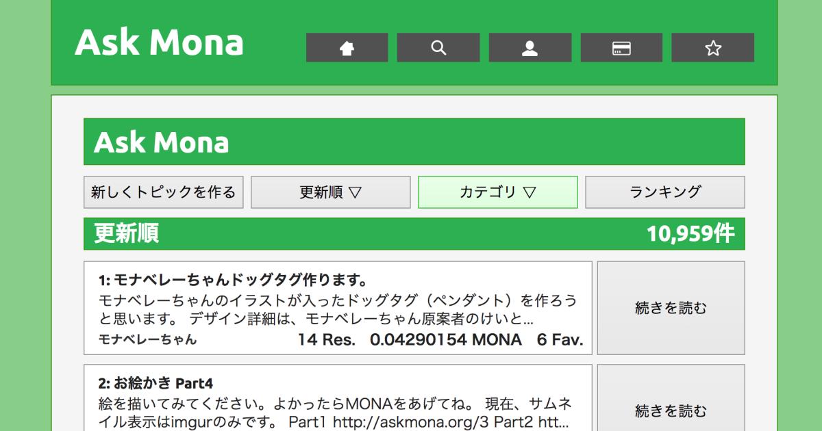 モナコインを送れる掲示板、Askmona